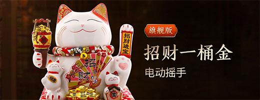 吉祥招财猫旗舰店